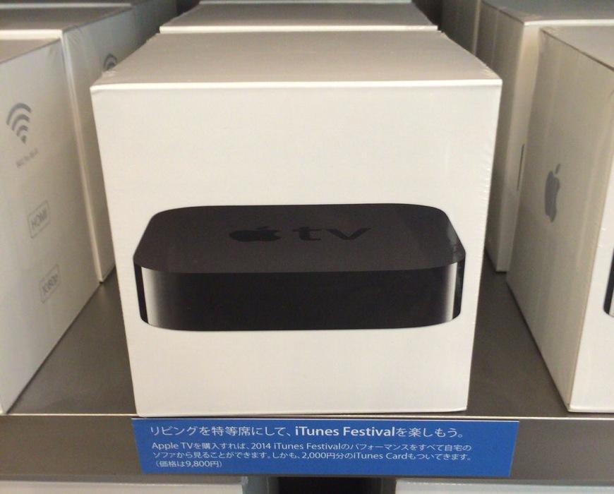 Apple、日本のApple Retail Storeでも「Apple TV」を購入すると2,000円分のiTunes Cardがもらえるキャンペーンを実施中