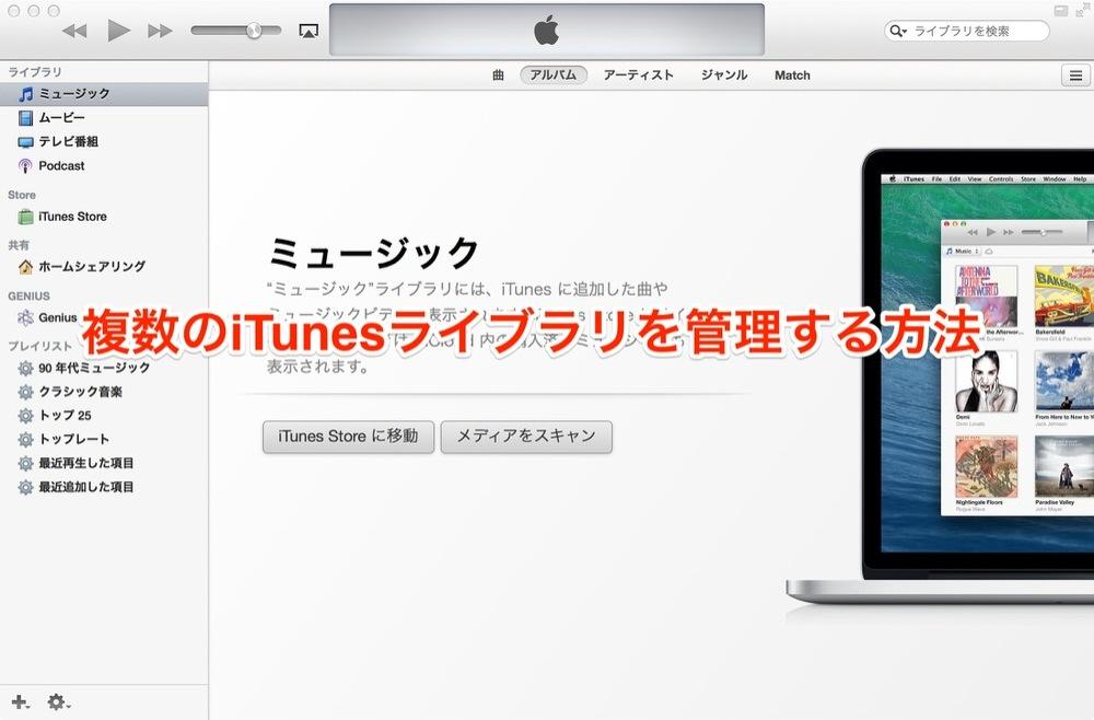 Macで複数のiTunesライブラリを管理する方法
