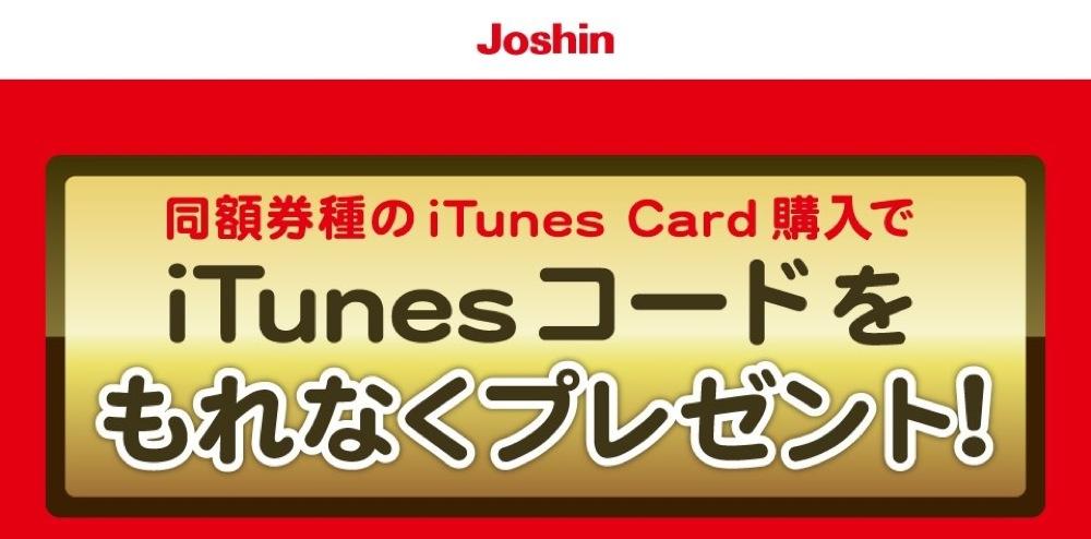 ジョーシン、同額券種iTunes Card 2枚一口の購入でiTunesコードがもらえるキャンペーン「iTunesコードプレゼント!」実施中(2014年8月21日まで)