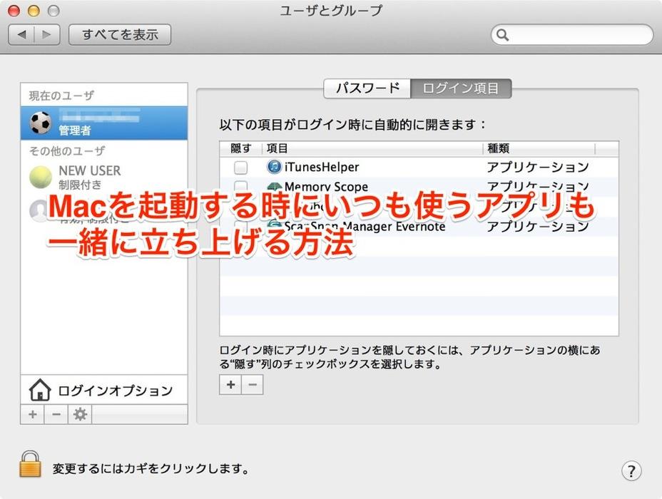 Macを起動する時にいつも使うアプリも一緒に立ち上げる方法