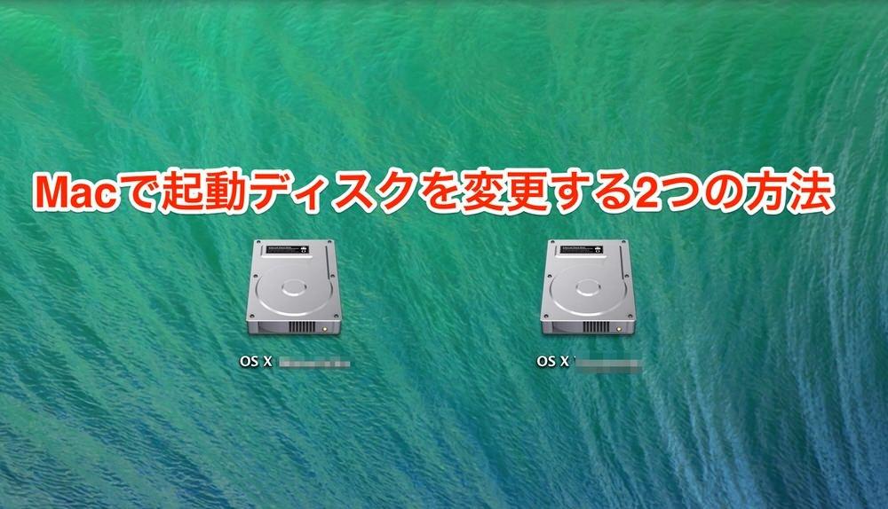 Macの起動ディスクを変更する2つの方法