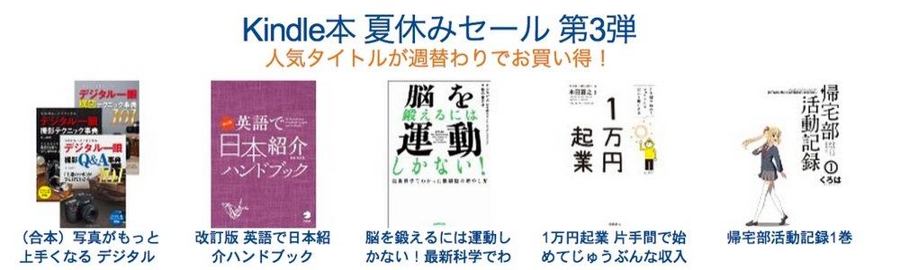 Kindlehonnatsuyasumi3