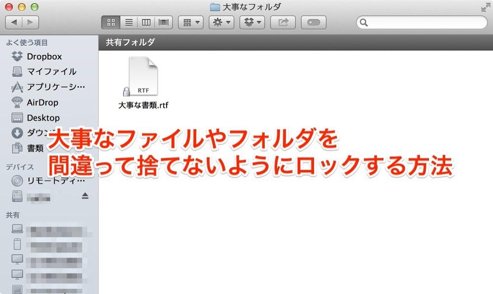 Macで大事なファイルやフォルダを間違って捨てないようにロックする方法