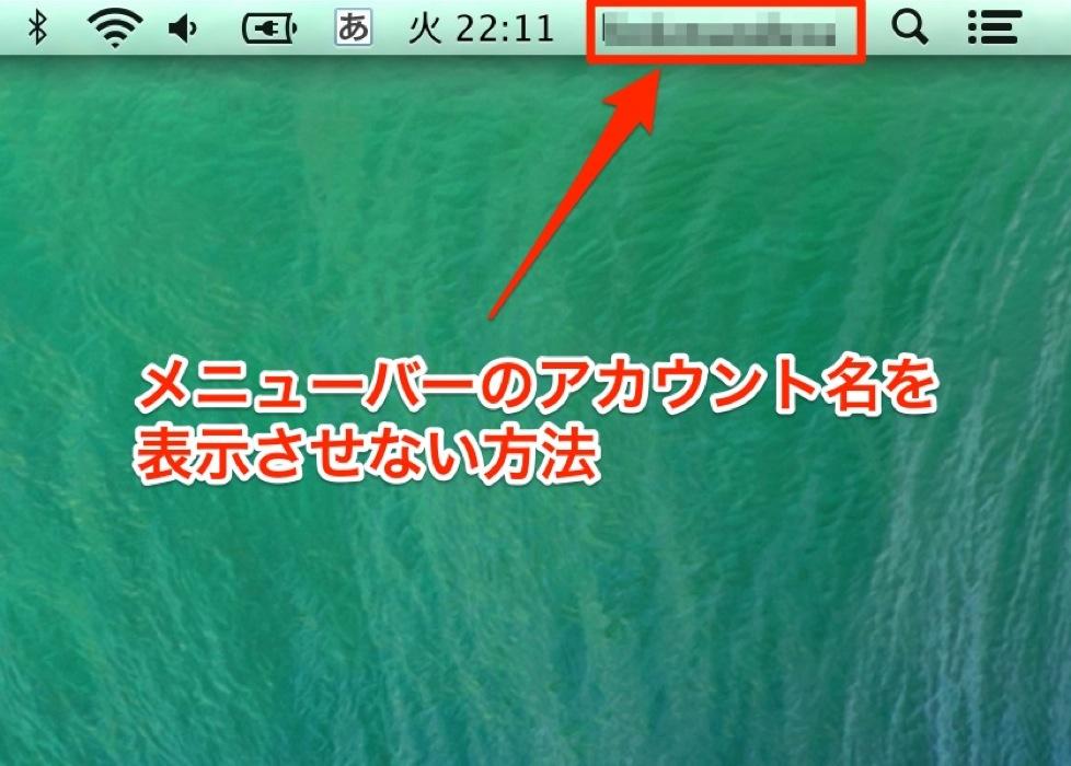 Macでメニューバーに表示されるアカウント名を表示させないようにする方法
