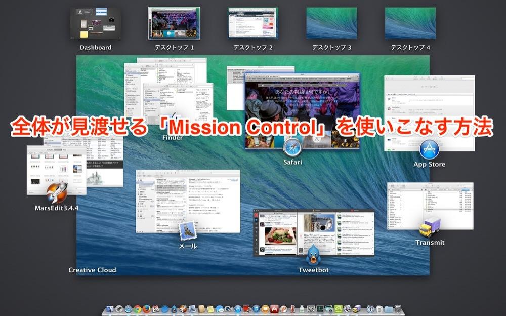 Macの便利な機能、全体が見渡せる「Mission Control(ミッションコントロール)」を使いこなす方法