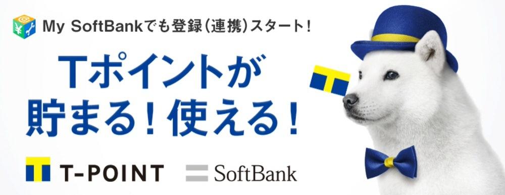 My SoftBankからTカード番号を連携するやり方