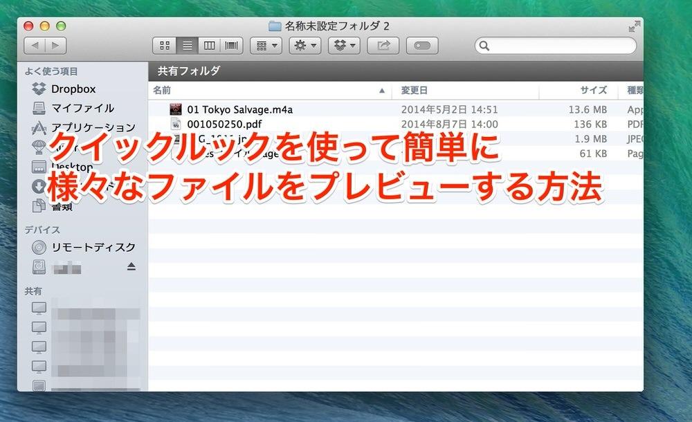 Macの便利機能「クイックルック」を使って簡単に様々なファイルのプレビューをする方法