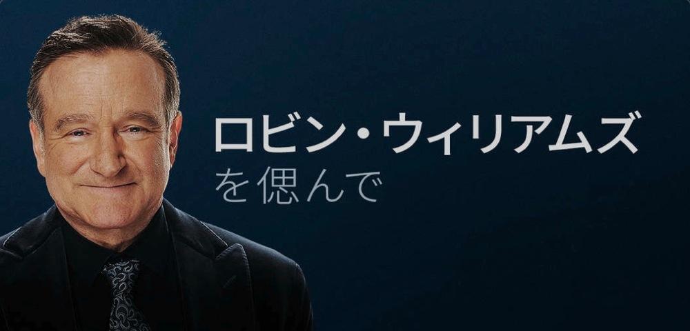 Apple、日本のiTunes StoreでもRobin Williams氏の映画を特集するセクションを追加、公式ページでも追悼ページを公開