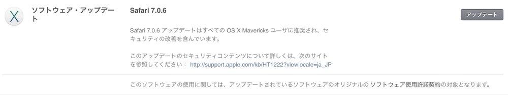 Apple、セキュリティの修正を含む「Safari 7.0.6」と「Safari 6.1.6」リリース
