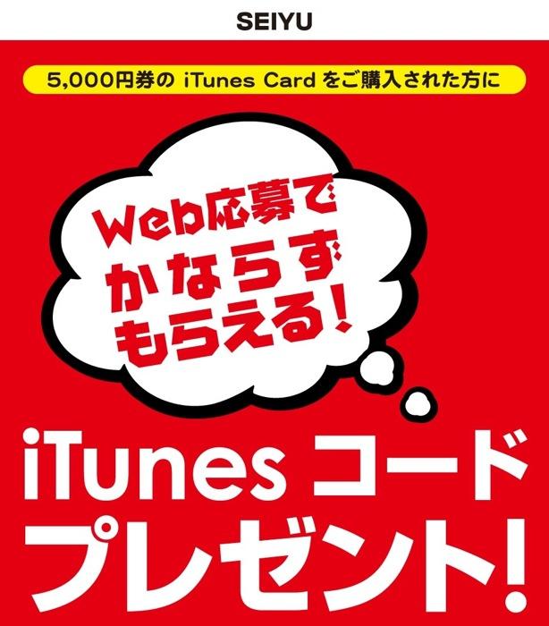 Seiyuitunescard