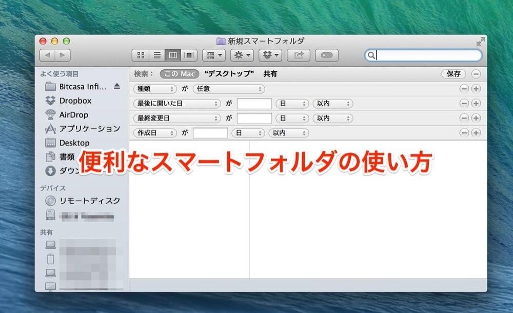 必要なファイルを見つけ出す!Macの便利な機能「スマートフォルダ」の使い方