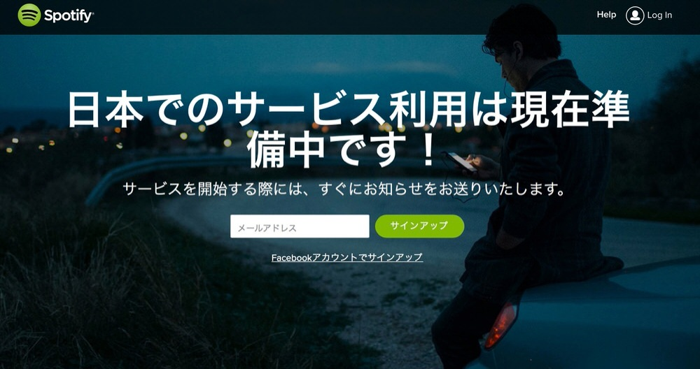 Spotify、日本でも今年に7月にサービス開始!?