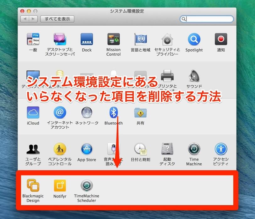 Macのシステム環境設定にあるいらなくなった項目を削除する方法