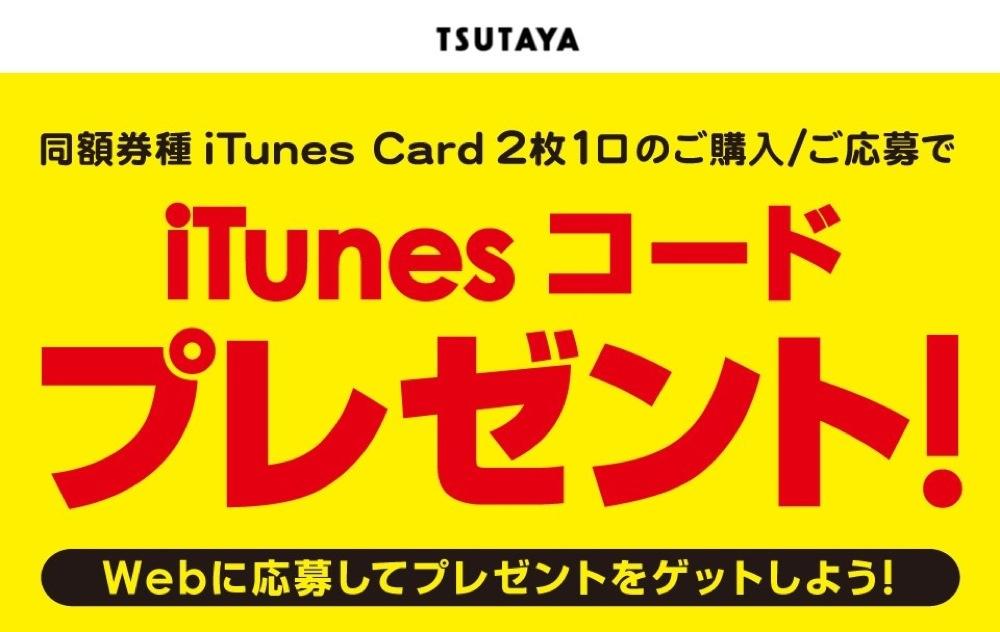 Tsutaya 2