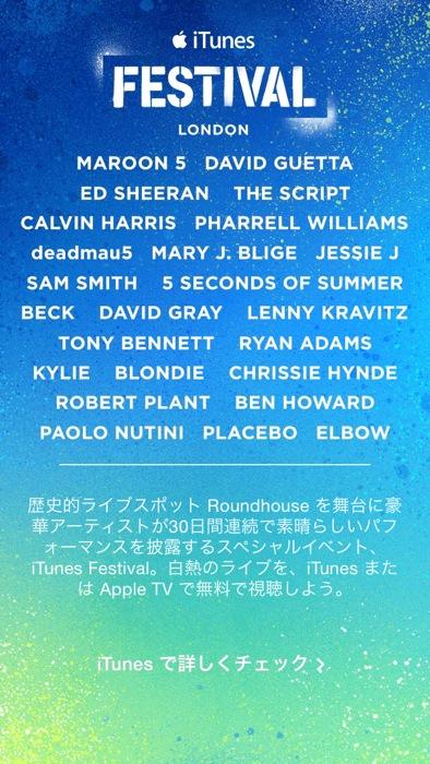 Apple、デザインを刷新し「iTunes Festival in London 2014」に対応したiOSアプリ「iTunes Festival 5.0.1」を日本でリリース