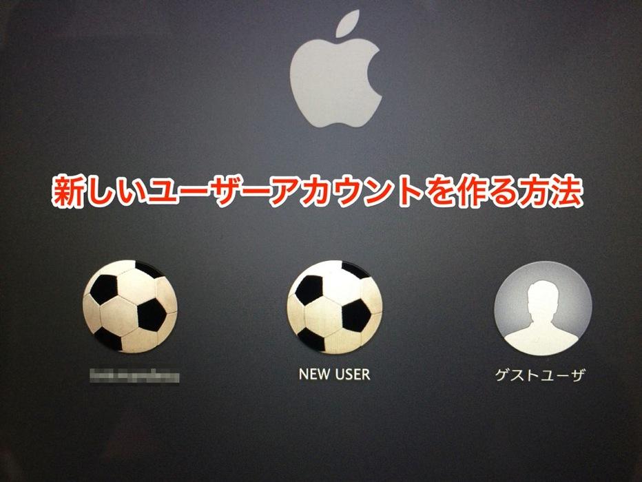 Macで新しいユーザーアカウントを作る方法
