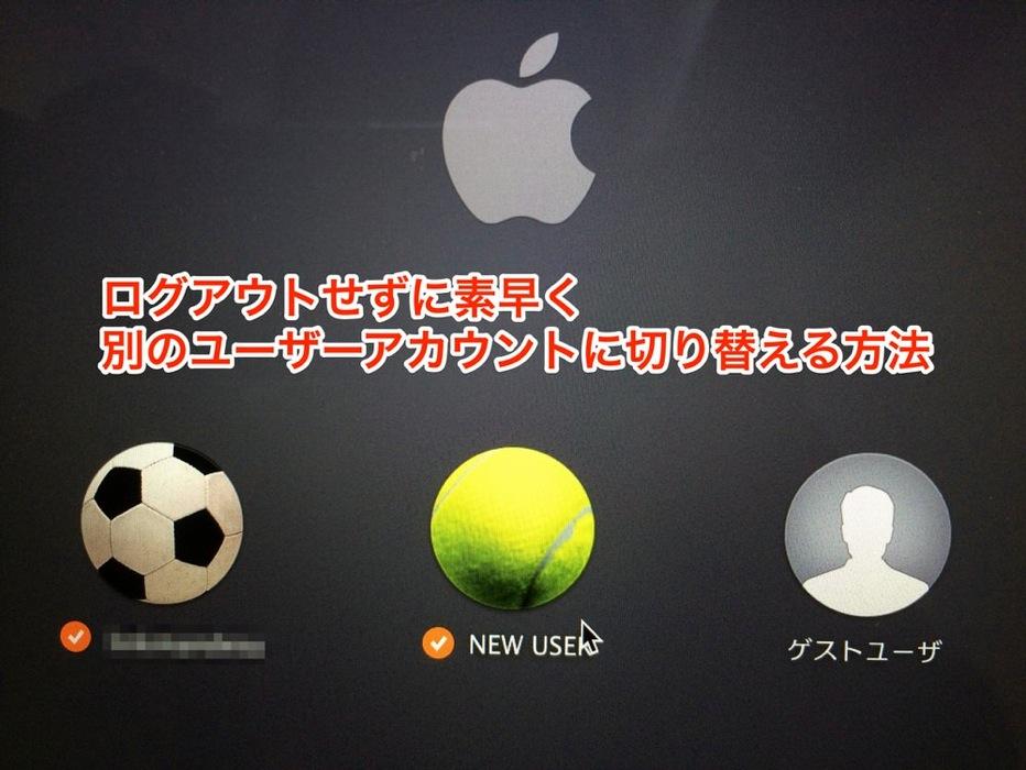 Macでログアウトせずに素早く別のユーザーアカウントに切り替える方法