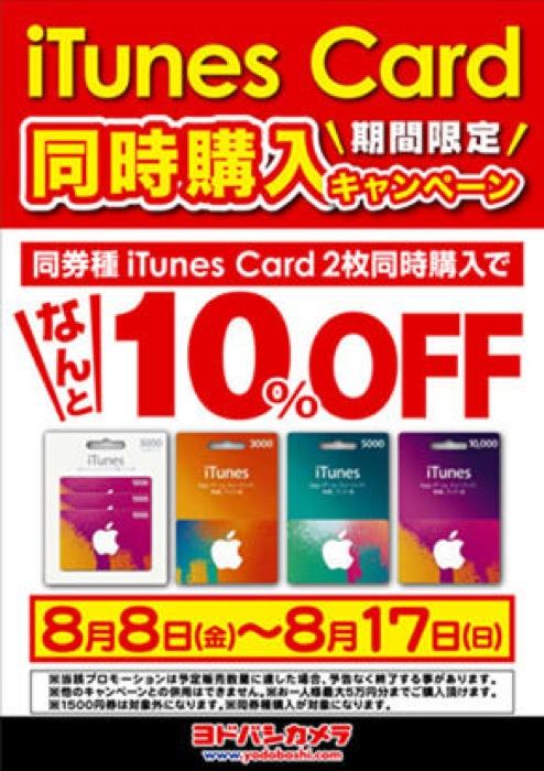 Yodobashiitunscard