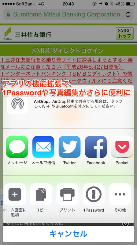 iOSアプリの機能拡張、1Passwordや写真編集がさらに便利に(iOS 8以降)