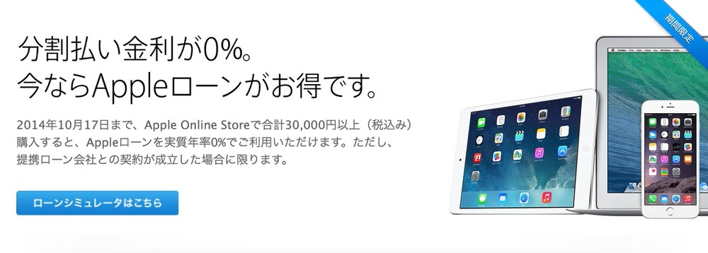 Appleloarn20141017