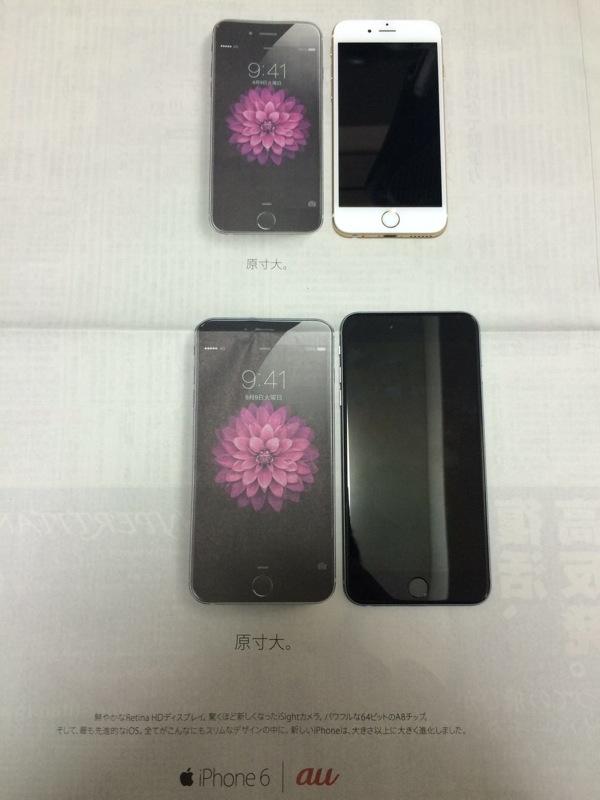 Iphonekoukoushinbun 02