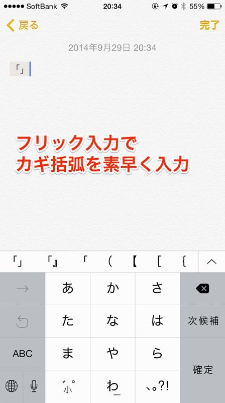 iPhoneのフリック入力でかぎ括弧が素早く入力できるように(iOS 8以降)
