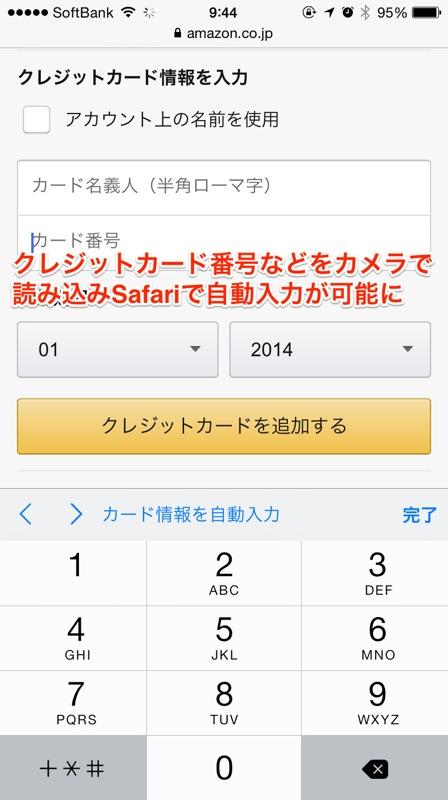 iOS 8の新機能:クレジットカード番号などをカメラで読み込みSafariで自動入力が可能に