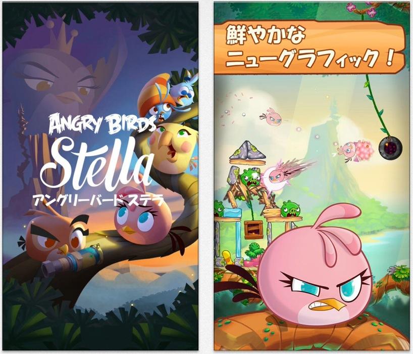 Rovio、新作iOSアプリ「アングリーバード ステラ (Angry Birds Stella)」リリース