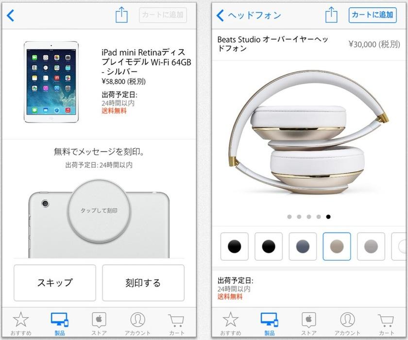 Applestoreapp 02