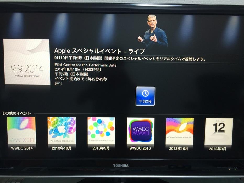 Appletvspivent2014 1