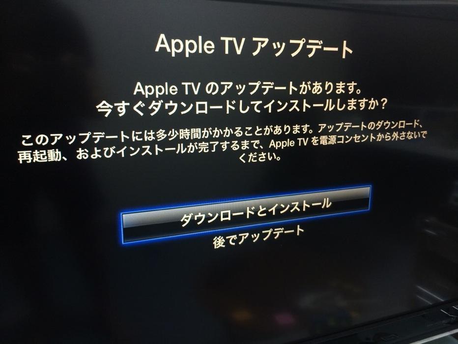 Apple、「Apple TV(第3世代)」向けに「Apple TV ソフトウェアアップデート 7.2」リリース