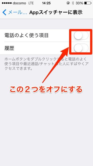 Appswitcher 03