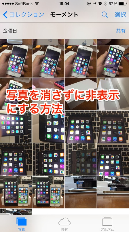 iOS 8の写真アプリで写真を消さずに非表示にする方法