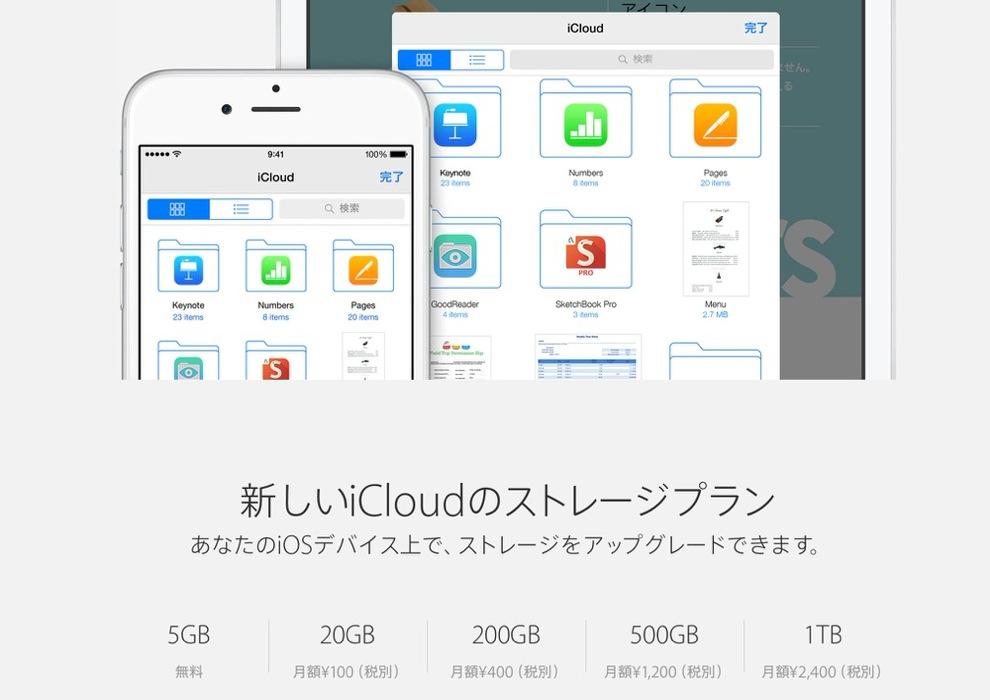 Apple、「iCloud Drive」のストレージプランを発表