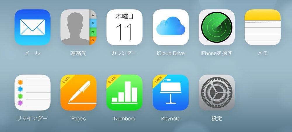 Apple 、iCloud Betaに「iCloud Drive」機能を追加