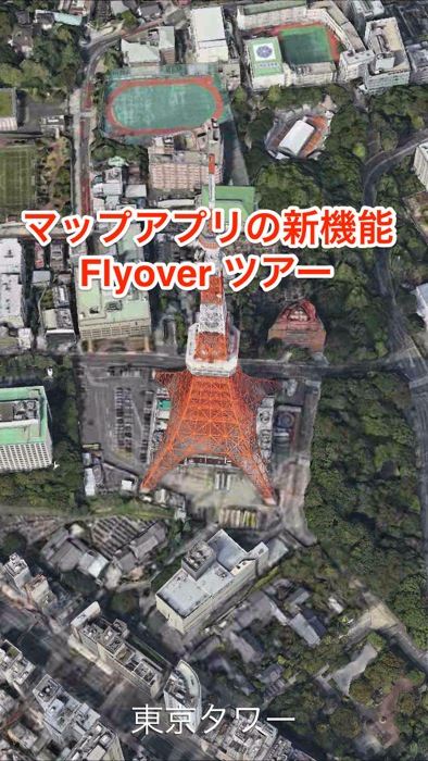 Ios8Flyovertour 01
