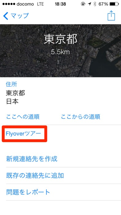 Ios8Flyovertour 03