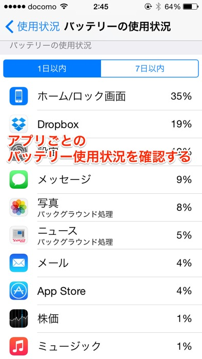 Ios8appbattery