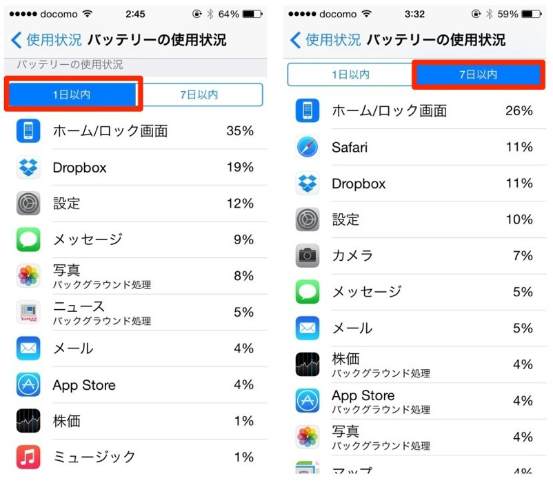 Ios8appbattery3