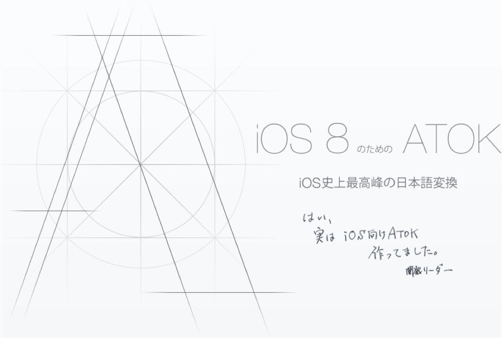 ジャストシステム、「iOS 8」向け「ATOK」の開発を発表
