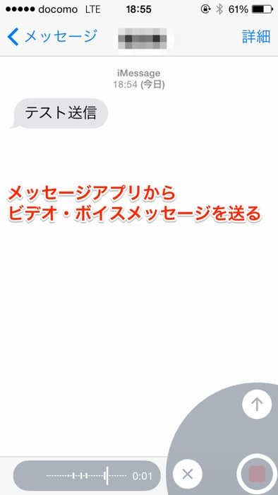 Ios8messageapp01