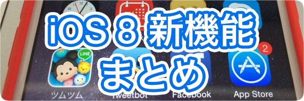 Ios8shinkinou2