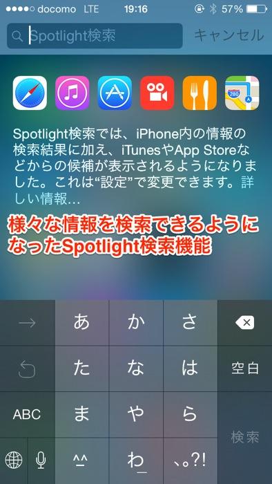 Ios8spotlight 01
