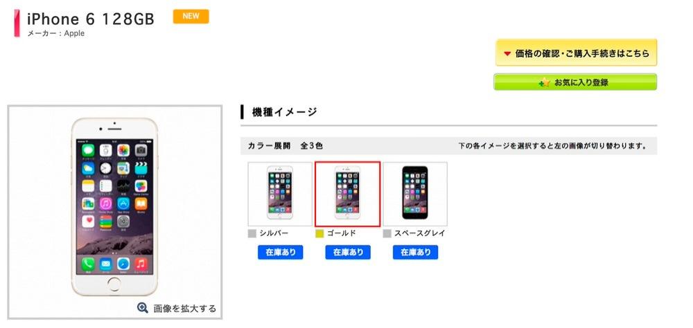 Iphone6docomo64128