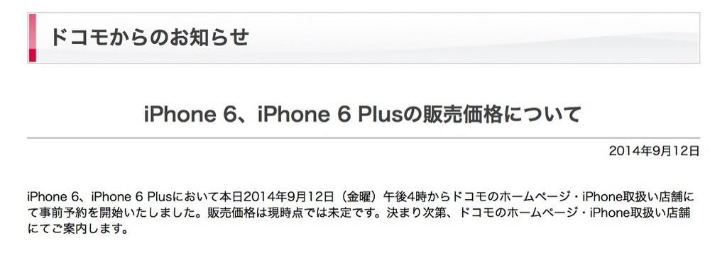 Iphone6docomokakaku