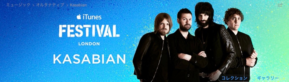Itunesfestival20145