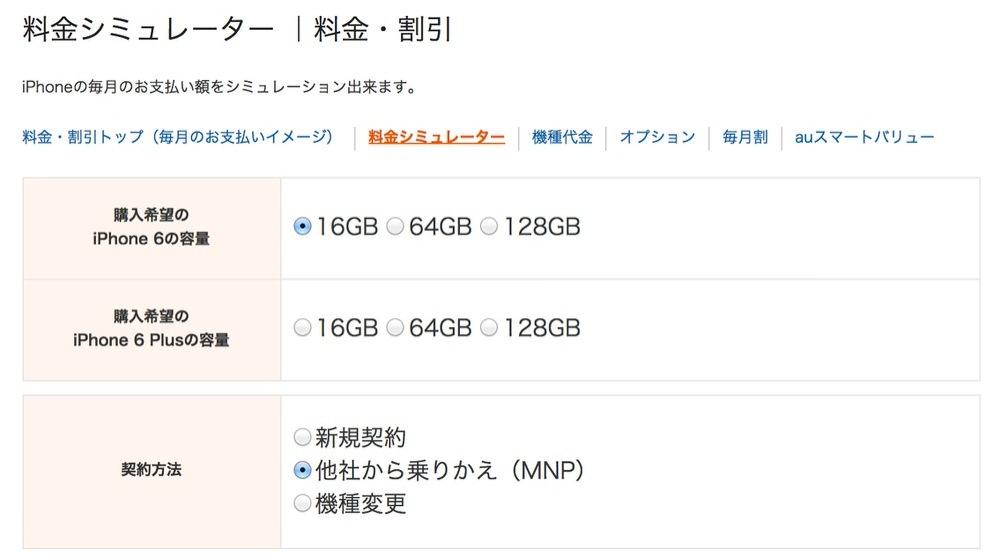 KDDI、「iPhone 6」「iPhone 6 Plus」の毎月の支払額がわかる料金シミュレーターを公開
