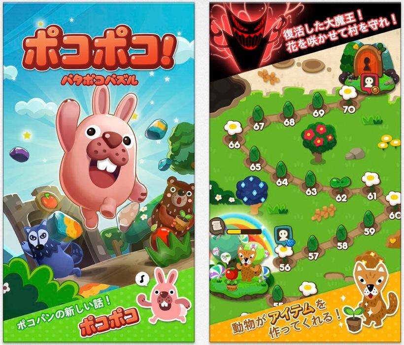 LINE、ポコパンの新作となるiPhoneアプリ「LINE ポコポコ」リリース