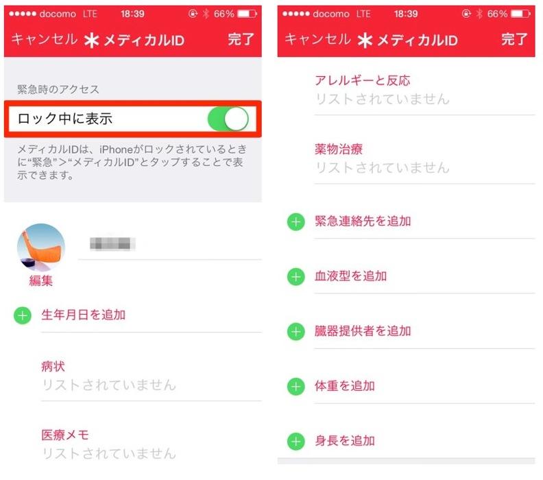 iPhoneでメディカルIDを設定して緊急時に備える(iOS 8以降)