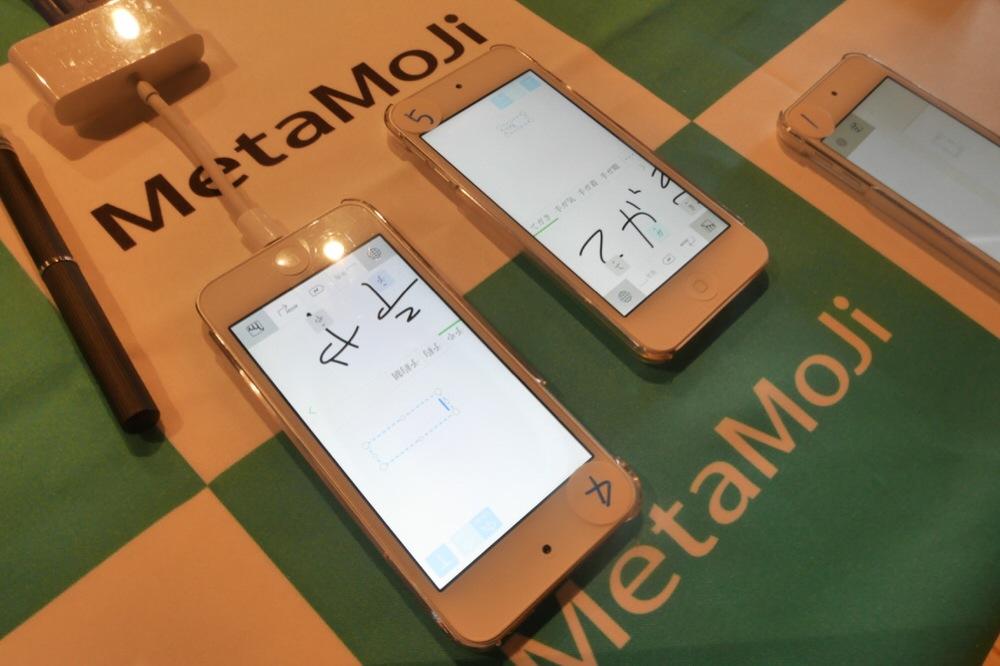 iPhoneケース展レポート:MetaMoji、「iOS 8」向け手書き日本語入力IME「mazec」のデモを展開